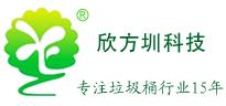 深圳垃圾桶厂家