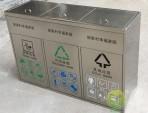 社区有盖三分类不锈钢垃圾箱