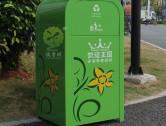 创意旅游景区方形钢制垃圾箱