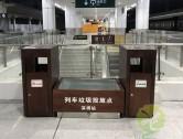 火车站大型钢木分类垃圾箱