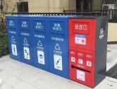 户外大型钢制分类垃圾亭定制