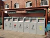 户外大型垃圾分类垃圾亭