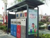 物业户外钢板垃圾分类亭