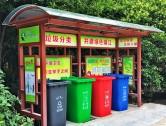 户外物业小区四分类生活垃圾亭