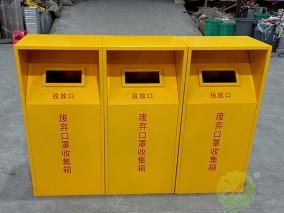 户外废弃口罩回收集箱