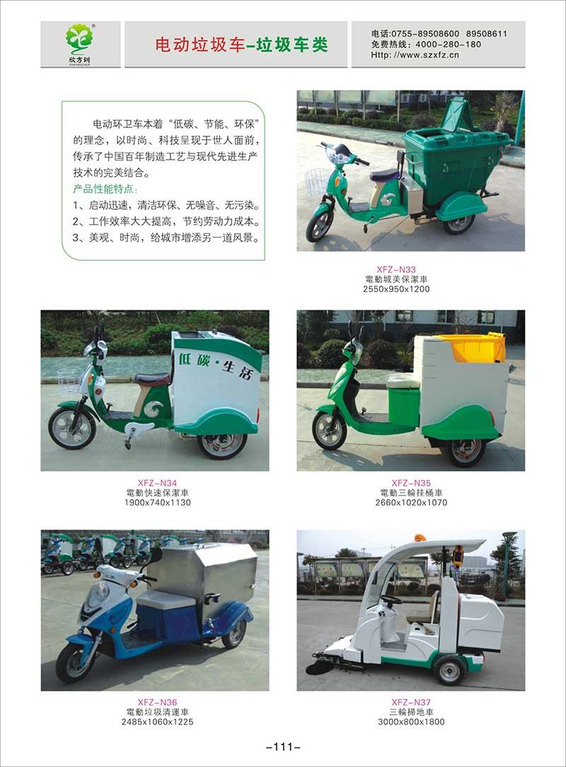 电动垃圾车图片
