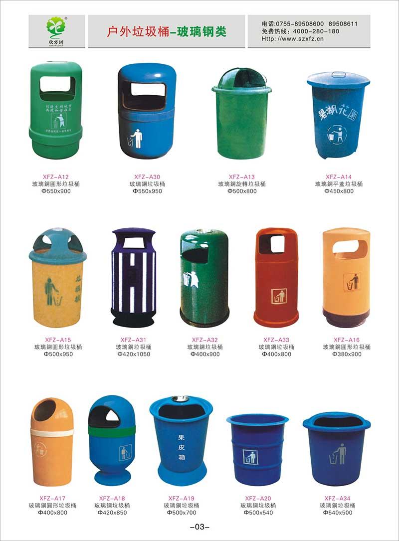玻璃钢户外垃圾桶图片