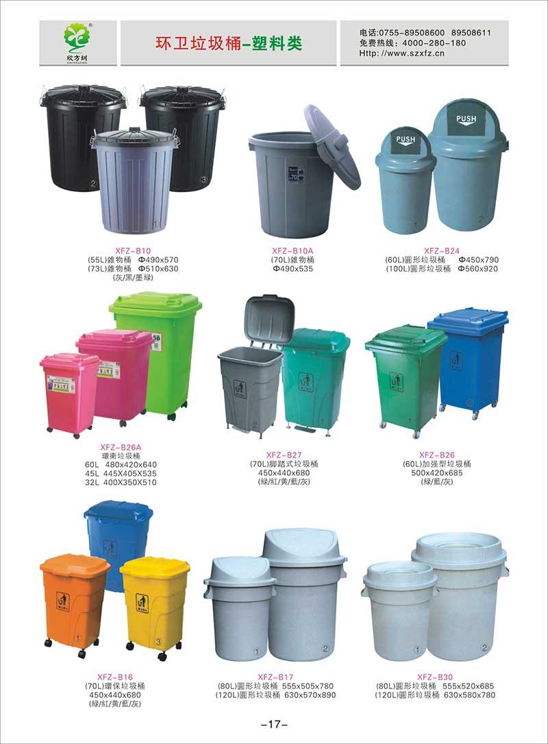 环卫清洁桶图片