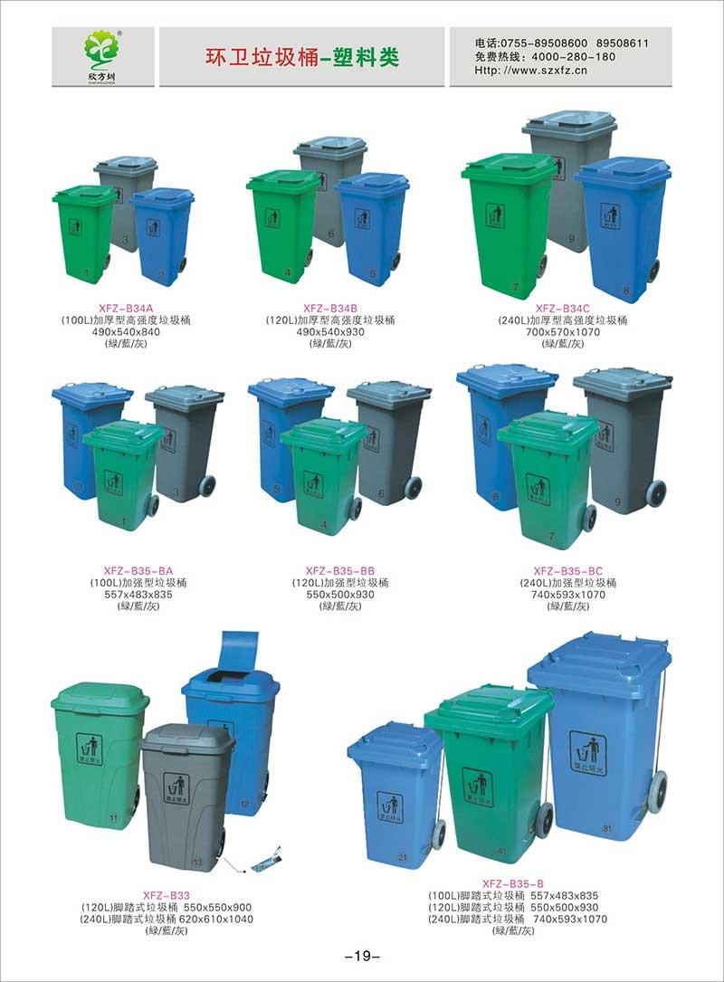 环卫垃圾桶图片