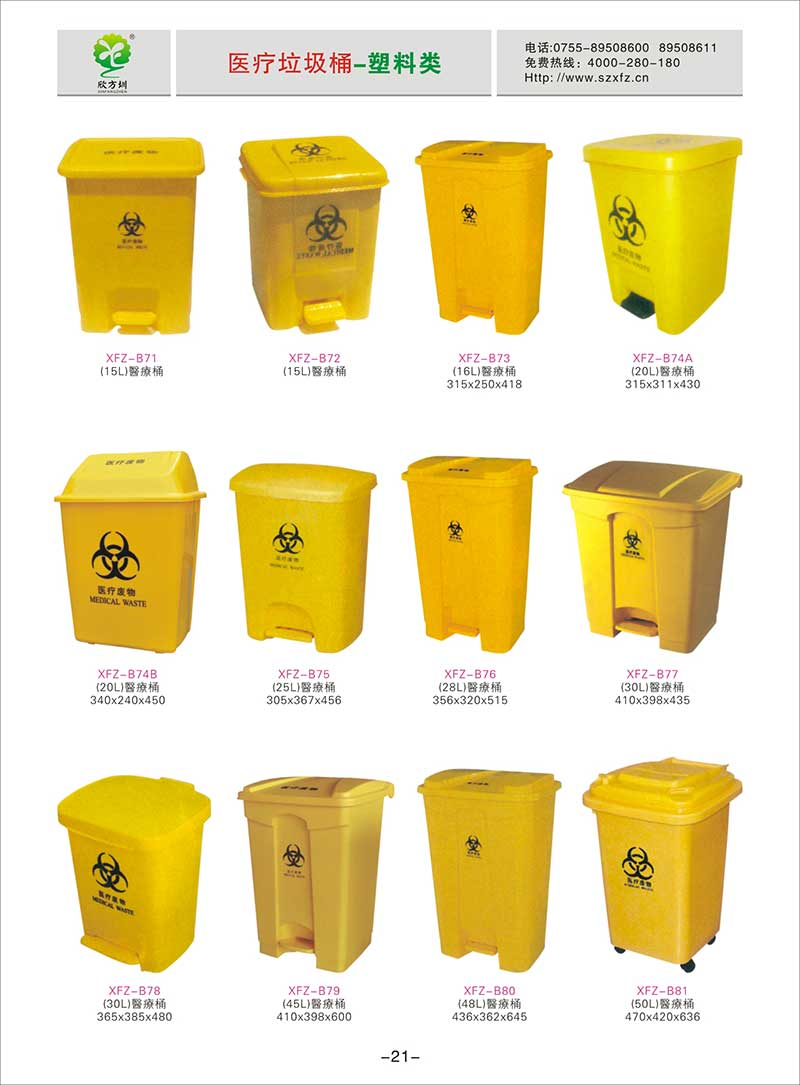 医疗垃圾桶图片