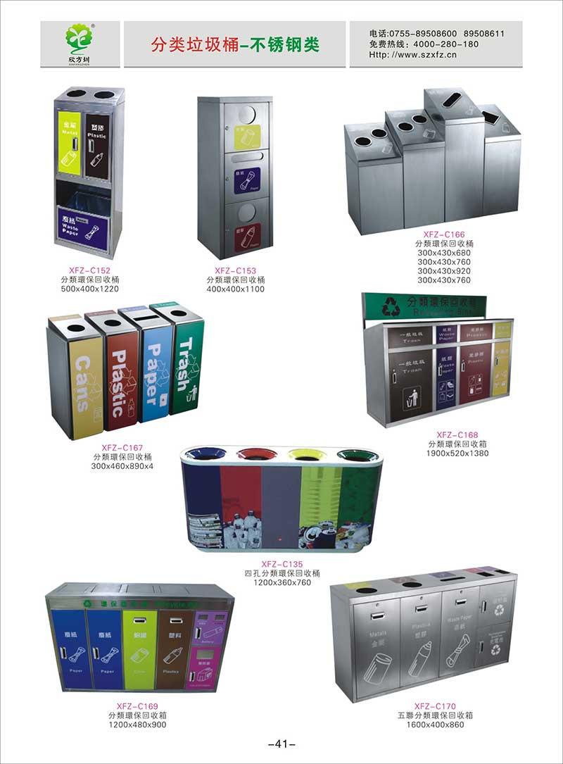 不锈钢分类回收箱图片