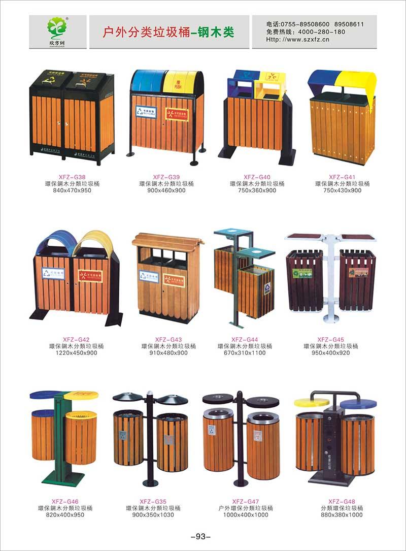 钢木分类垃圾桶图片