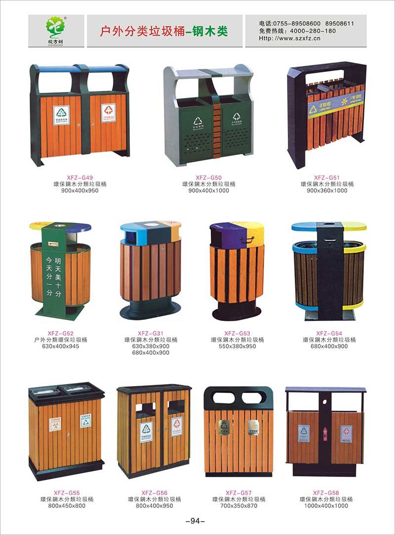 环保钢木垃圾桶图片