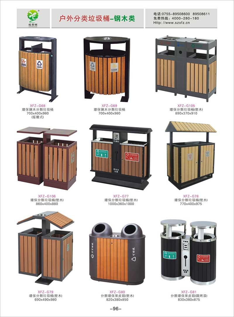 钢木分类垃圾箱图片