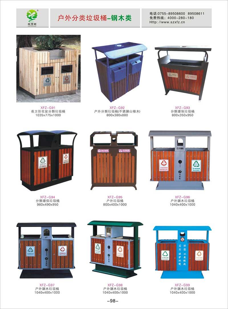 市政钢木垃圾桶图片
