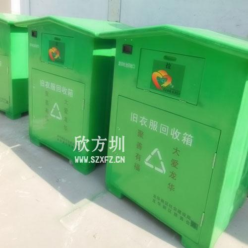 龙华新区社会建设局定做玻璃钢旧衣物回收箱