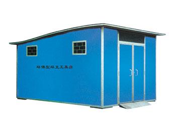 环保型环卫工具房